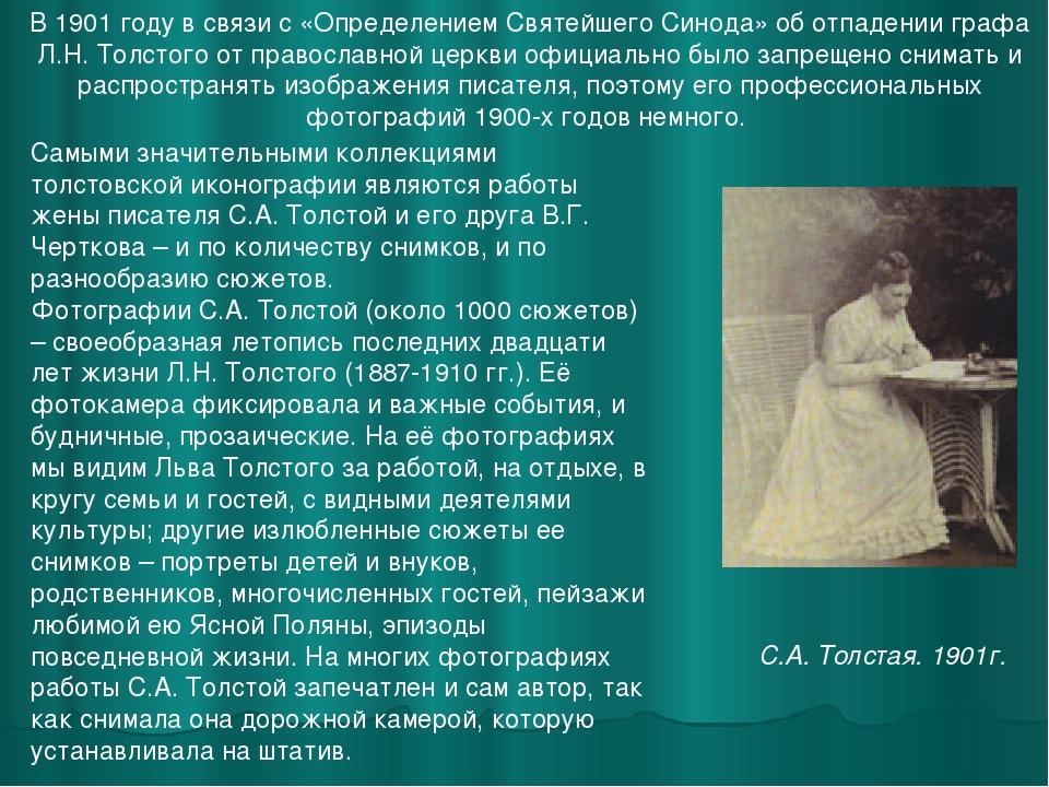 В 1901 году в связи с «Определением Святейшего Синода» об отпадении графа Л.Н...