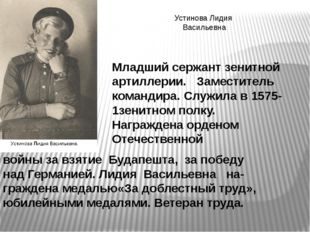 Устинова Лидия Васильевна Младший сержант зенитной артиллерии. Заместитель ко