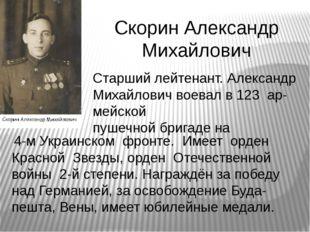Скорин Александр Михайлович Старший лейтенант. Александр Михайлович воевал в