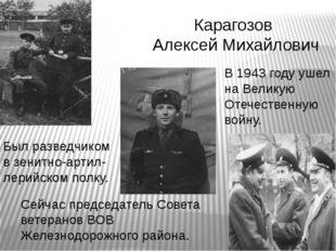 Карагозов Алексей Михайлович В 1943 году ушел на Великую Отечественную войну.