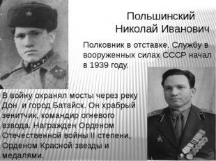 Польшинский Николай Иванович Полковник в отставке. Службу в вооруженных силах