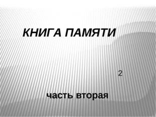 КНИГА ПАМЯТИ часть вторая 2