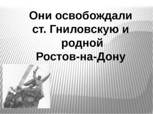 Они освобождали ст. Гниловскую и родной Ростов-на-Дону