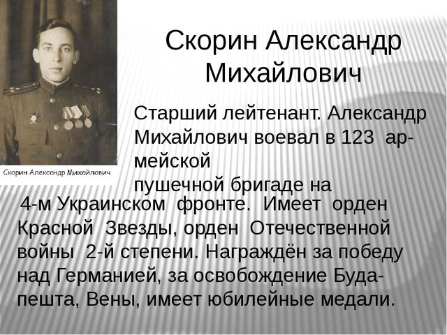 Скорин Александр Михайлович Старший лейтенант. Александр Михайлович воевал в...
