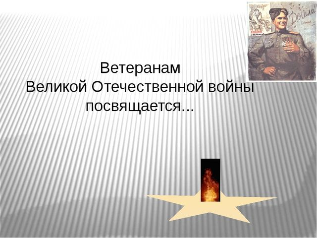 Ветеранам Великой Отечественной войны посвящается...