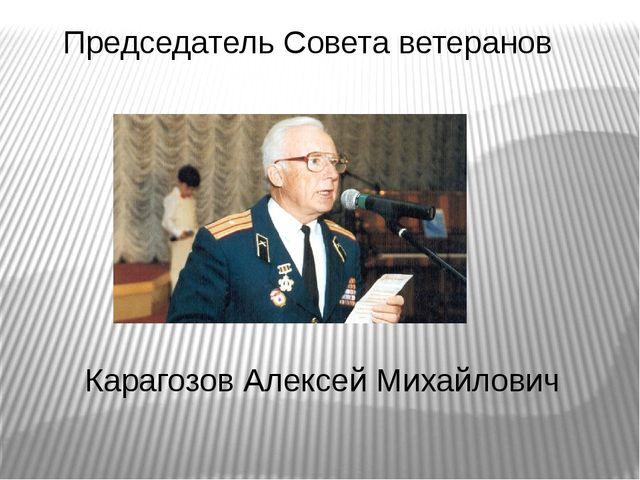 Председатель Совета ветеранов Карагозов Алексей Михайлович