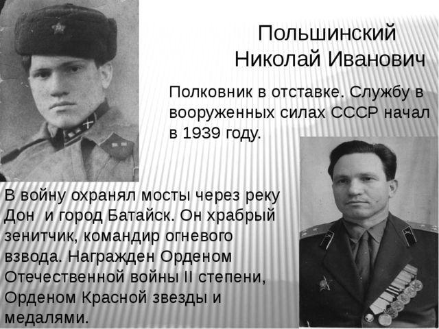 Польшинский Николай Иванович Полковник в отставке. Службу в вооруженных силах...