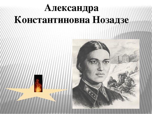 Александра Константиновна Нозадзе