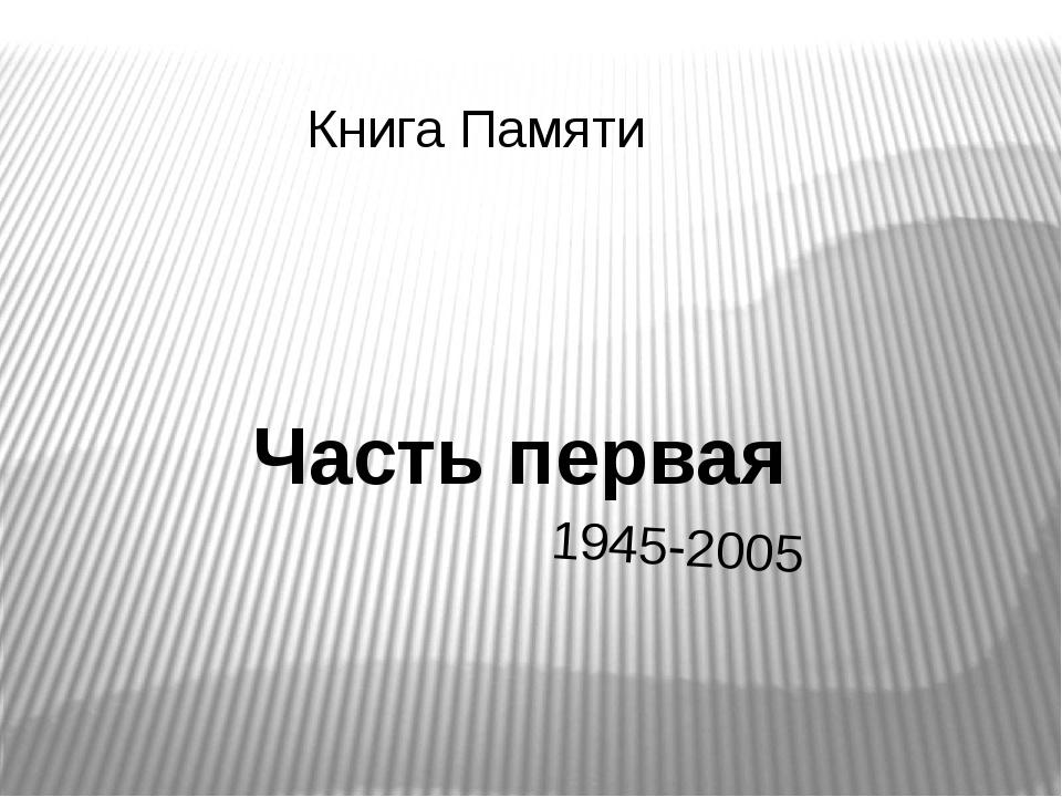Книга Памяти 1945-2005 Часть первая