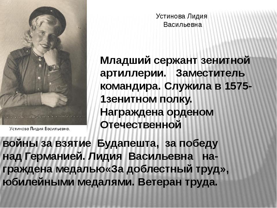 Устинова Лидия Васильевна Младший сержант зенитной артиллерии. Заместитель ко...