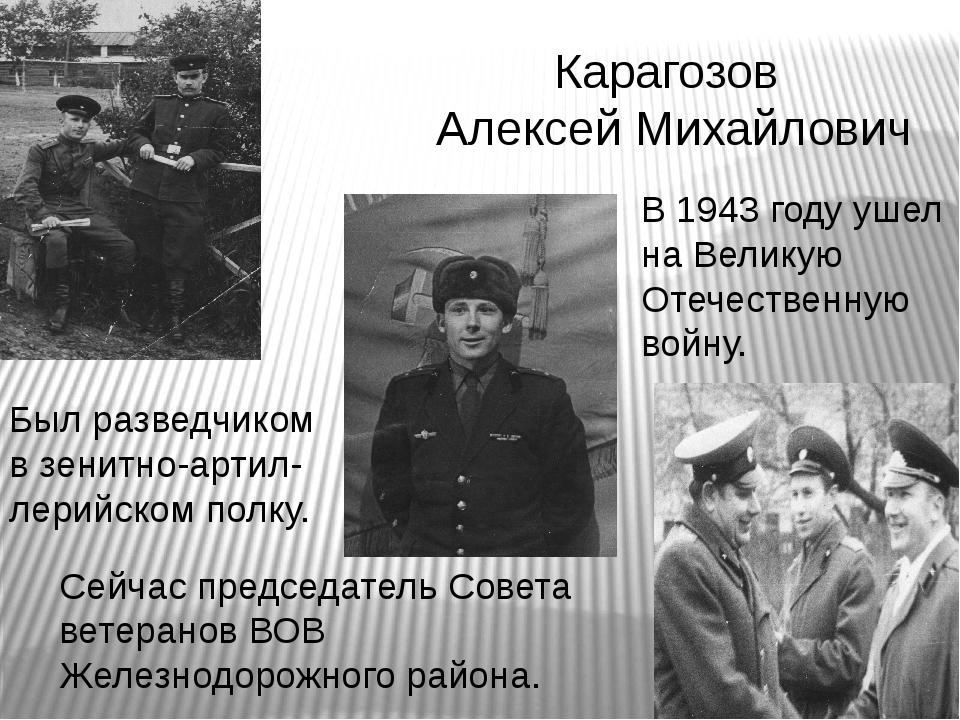 Карагозов Алексей Михайлович В 1943 году ушел на Великую Отечественную войну....