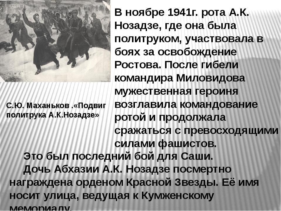 В ноябре 1941г. рота А.К. Нозадзе, где она была политруком, участвовала в боя...