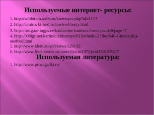 3. http://rus.garmingps.ee/haldamine/bamboo-forest-panda&page=7 Используемые