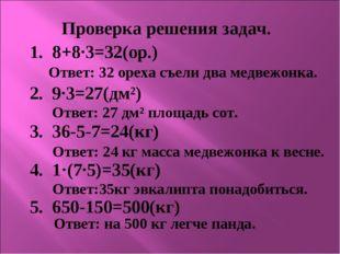Проверка решения задач. 2. 9∙3=27(дм²) Ответ: 27 дм² площадь сот. 1. 8+8∙3=32