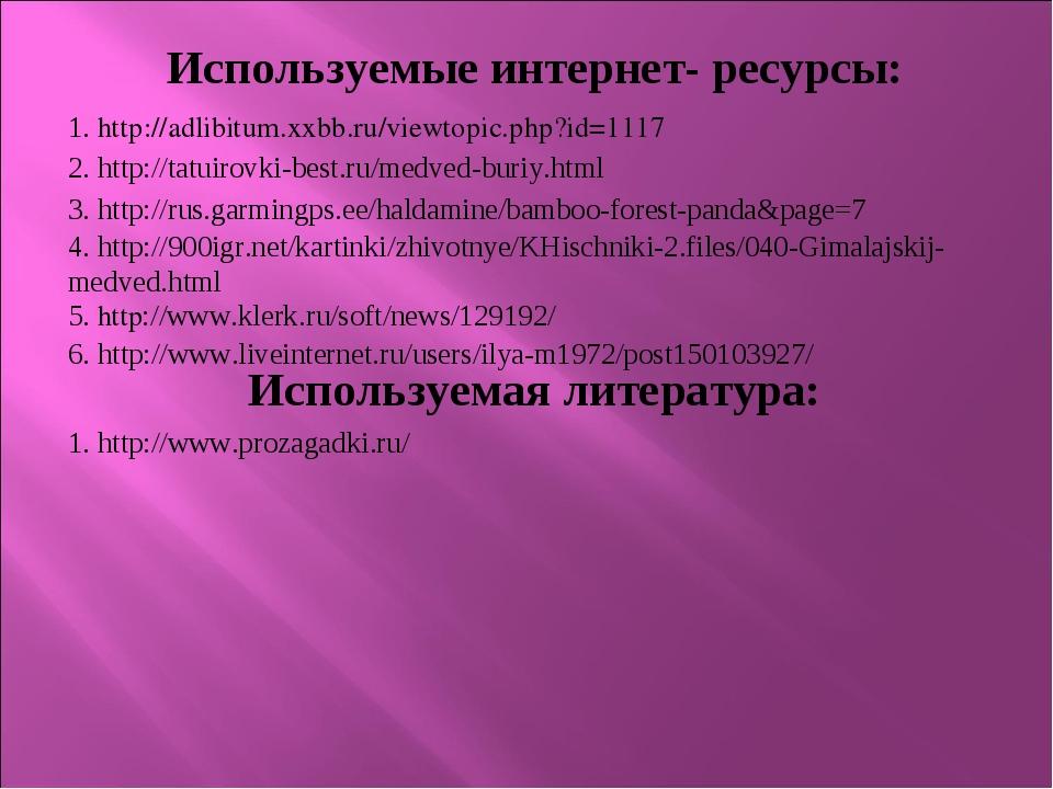 3. http://rus.garmingps.ee/haldamine/bamboo-forest-panda&page=7 Используемые...