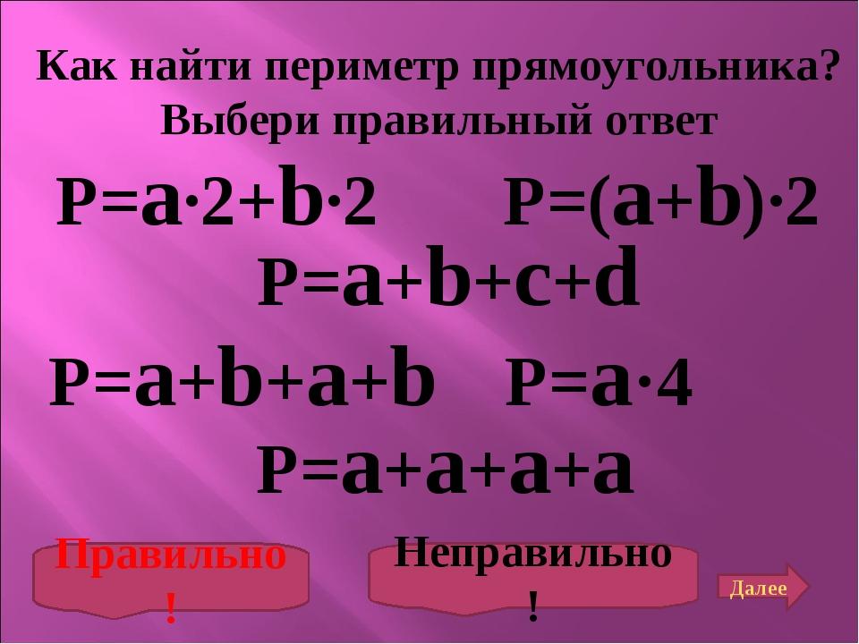 P=a∙2+b∙2 Как найти периметр прямоугольника? Выбери правильный ответ P=a+b+a+...