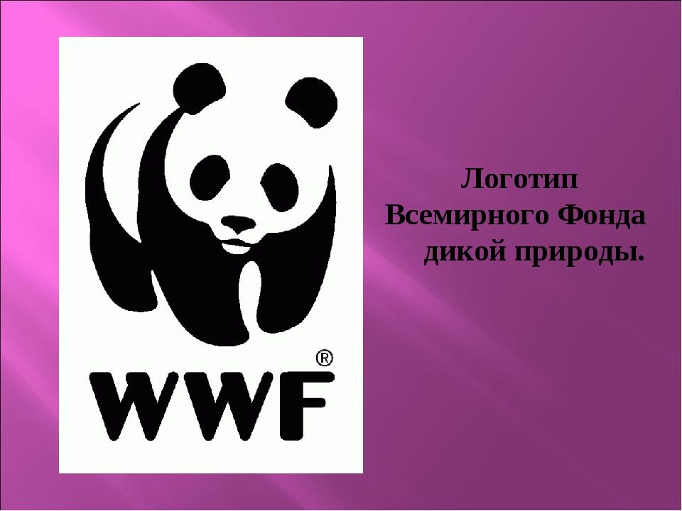 Логотип Всемирного Фонда дикой природы.