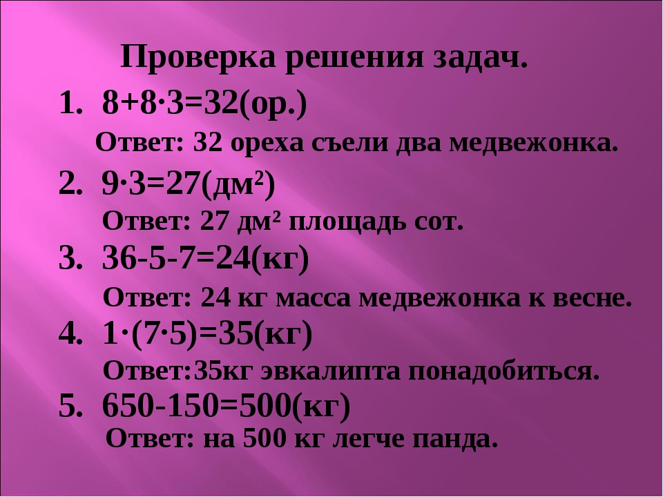 Проверка решения задач. 2. 9∙3=27(дм²) Ответ: 27 дм² площадь сот. 1. 8+8∙3=32...