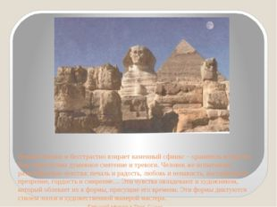 Величественно и бесстрастно взирает каменный сфинкс – хранитель вечности. Ему