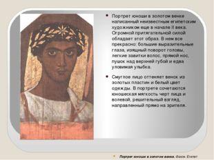 Портрет юноши в золотом венке написанный неизвестным египетским художником е