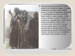 Французский скульптор О. Роден запечатлел в бронзе подвиг, который совершили