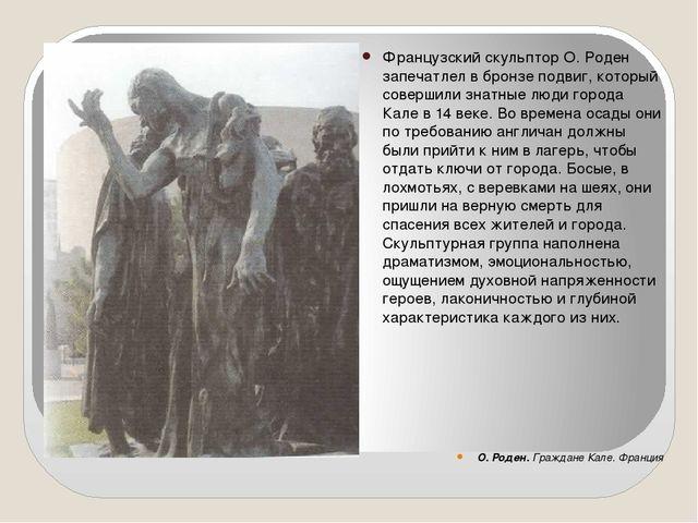 Французский скульптор О. Роден запечатлел в бронзе подвиг, который совершили...