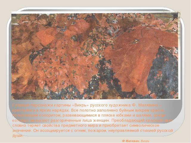 Главные персонажи картины «Вихрь» русского художника Ф. Малявина – крестьянки...