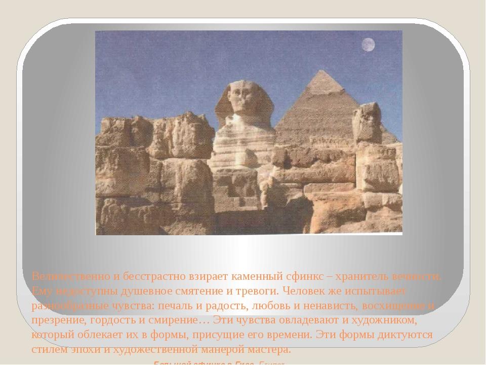 Величественно и бесстрастно взирает каменный сфинкс – хранитель вечности. Ему...