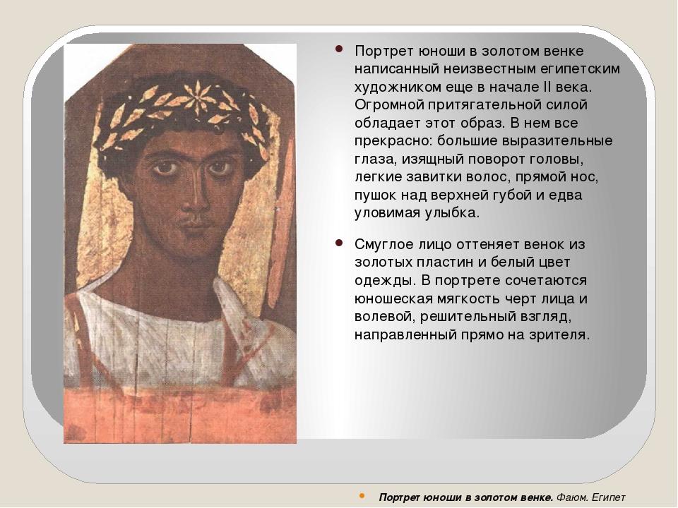 Портрет юноши в золотом венке написанный неизвестным египетским художником е...