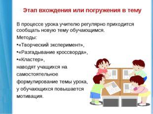 В процессе урока учителю регулярно приходится сообщать новую тему обучающимся