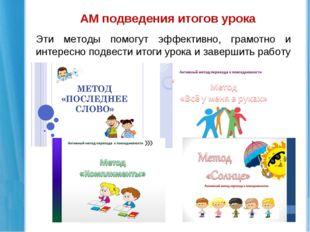 АМ подведения итогов урока Эти методы помогут эффективно, грамотно и интересн