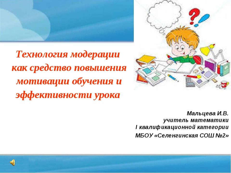 Технология модерации как средство повышения мотивации обучения и эффективност...