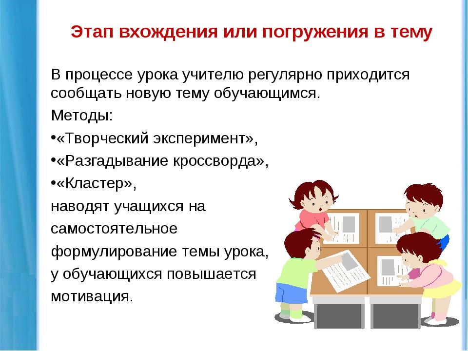 В процессе урока учителю регулярно приходится сообщать новую тему обучающимся...