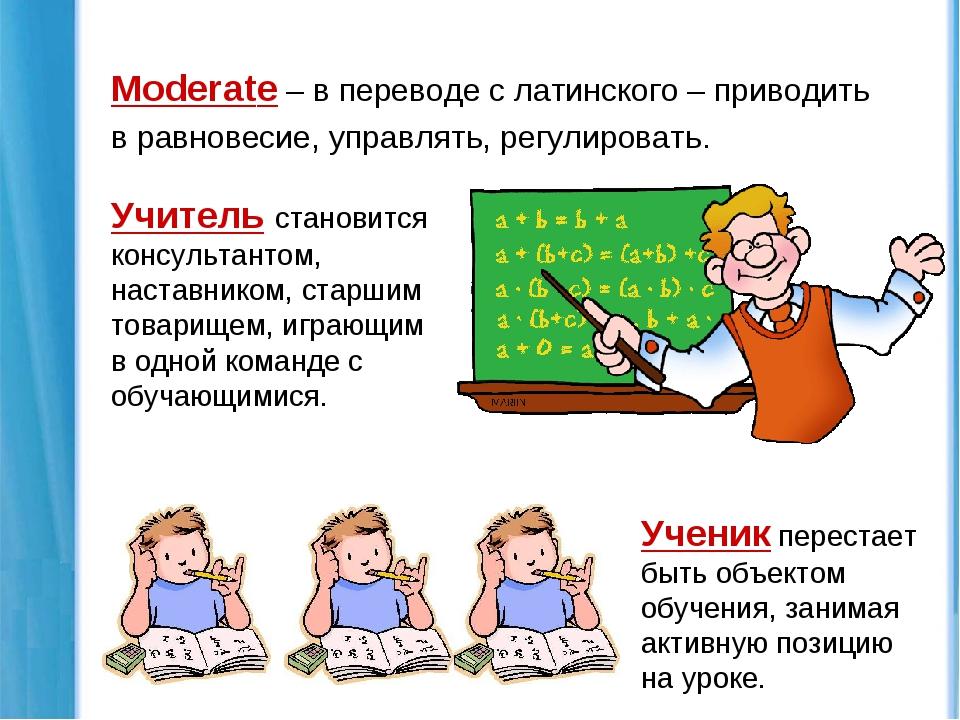 Moderate – в переводе с латинского – приводить в равновесие, управлять, регул...