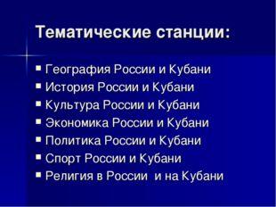Тематические станции: География России и Кубани История России и Кубани Культ