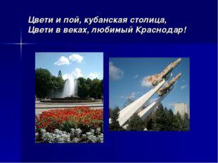 Цвети и пой, кубанская столица, Цвети в веках, любимый Краснодар!
