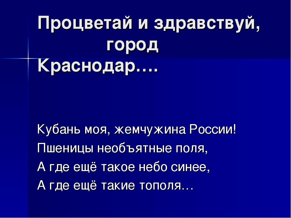 Процветай и здравствуй, город Краснодар…. Кубань моя, жемчужина России! Пшени...