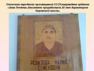 Отличник народного просвещения СССР,награждена орденом «Знак Почёта»,бессменн
