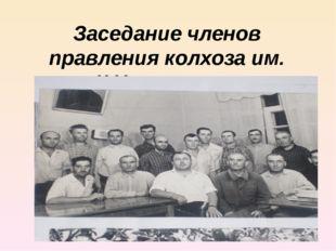 Заседание членов правления колхоза им. К.Хетагурова 1970 г.