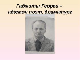 Гаджиты Георги – адæмон поэт, драматург