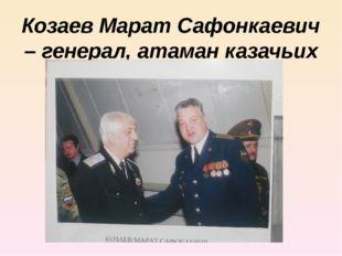 Козаев Марат Сафонкаевич – генерал, атаман казачьих войск