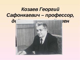 Козаев Георгий Сафонкаевич – профессор, действительный член Академии наук
