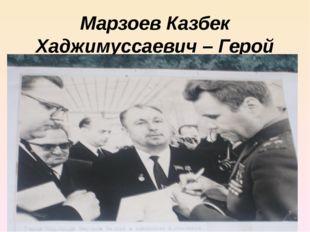 Марзоев Казбек Хаджимуссаевич – Герой Социалистического труда