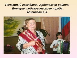 Почетный гражданин Ардонского района. Ветеран педагогического труда Мисикова