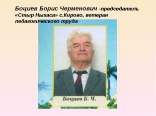 Боциев Борис Черменович -председатель «Стыр Ныхаса» с.Кирово, ветеран педагог