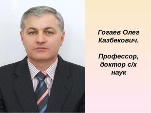 Гогаев Олег Казбекович. Профессор, доктор с/х наук