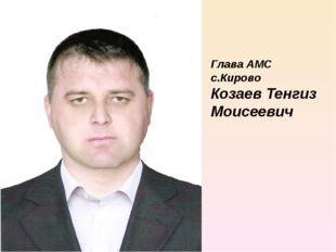 Глава АМС с.Кирово Козаев Тенгиз Моисеевич