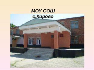 МОУ СОШ с.Кирово