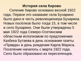 История села Кирово Селение Кирово основано весной 1922 года. Первое его назв