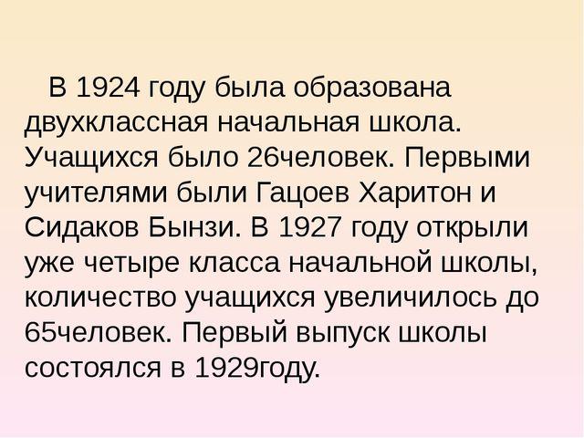 В 1924 году была образована двухклассная начальная школа. Учащихся было 26че...